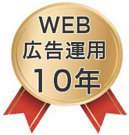 WEB広告運用10年