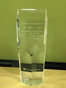 ソフトバンクアワード2013受賞
