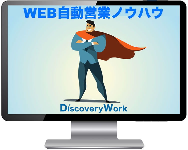 全自動型WEB営業ノウハウ