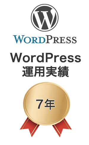 wordpress運用実績7年