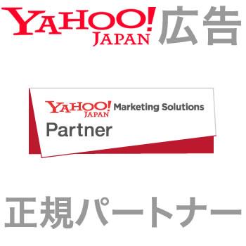 ヤフージャパン広告正規代理店