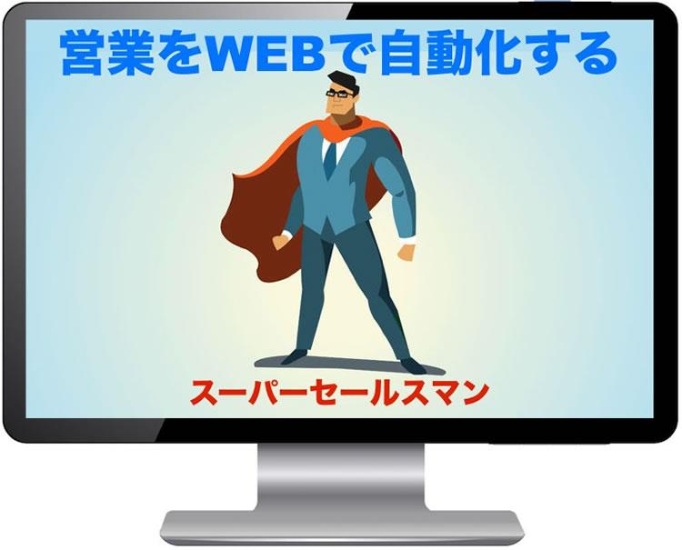 営業をWEBで自動化するディスカバリーワーク