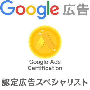 google広告認定スペシャリスト