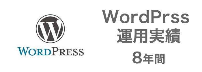 wordpress運用実績