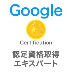 google認定資格取得者