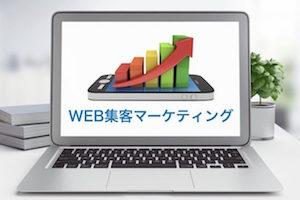 web集客オンライン講座
