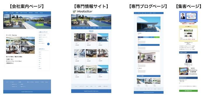 4種類のホームページ作成