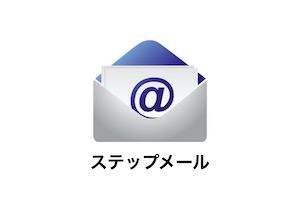 stepmail