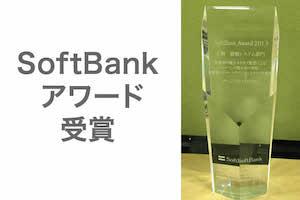 softbank award